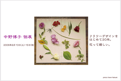 karenflower_tenji0809.jpg